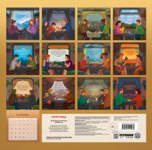 Обложка сзади Попутчица. Календарь-купе настенный на 2021 год от Ольги Савельевой (300х300 мм) Ольга Савельева