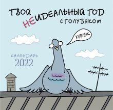 Твой неидеальный год с Голубяком. Календарь настенный на 2022 год (300х300 мм)