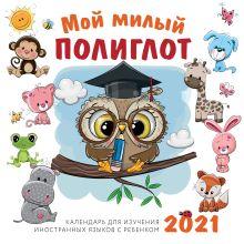 Обложка Мой милый полиглот. Календарь для изучения иностранных языков с ребенком 2021