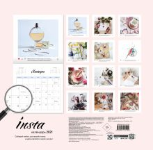 Обложка сзади Insta календарь 2021