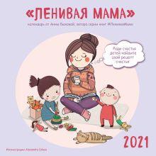 Ленивая мама. Календарь настенный на 2021 год (300х300)
