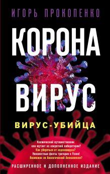 Обложка Коронавирус. Вирус-убийца. Расширенное и дополненное издание Игорь Прокопенко
