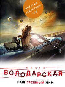 Обложка Наш грешный мир Ольга Володарская
