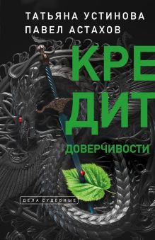 Обложка Кредит доверчивости Татьяна Устинова, Павел Астахов