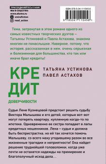 Обложка сзади Кредит доверчивости Татьяна Устинова, Павел Астахов