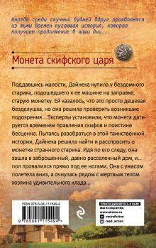 Обложка сзади Монета скифского царя Анна Князева