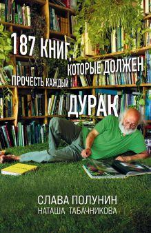 187 книг, которые должен прочитать каждый дурак