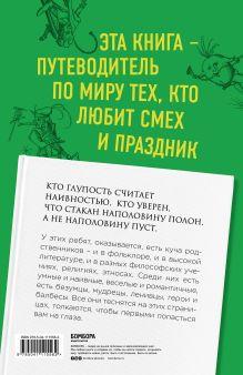 Обложка сзади 187 книг, которые должен прочесть каждый дурак Слава Полунин, Наташа Табачникова