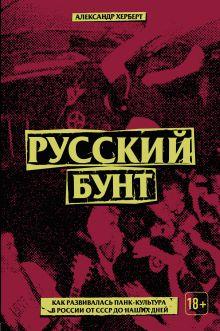 Что насчет завтра? Устная история русского панка от советских времен до PUSSY RIOT