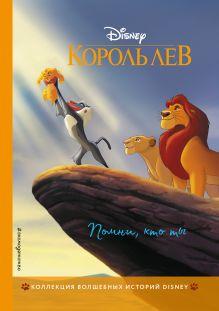 Обложка Король Лев. Помни, кто ты. Книга для чтения с цветными картинками