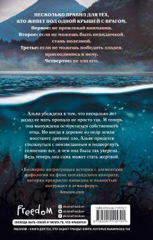 Обложка сзади Что скрывает прилив Мелинда Солсбери