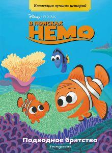 Обложка В поисках Немо. Подводное братство. Книга для чтения с цветными картинками