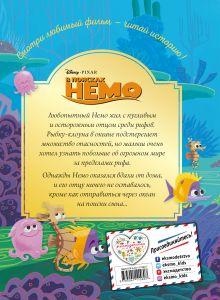 Обложка сзади В поисках Немо. Подводное братство. Книга для чтения с цветными картинками