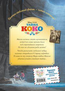 Обложка сзади Тайна Коко. От музыки до мечты. Книга для чтения с цветными картинками