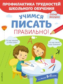 Обложка Учимся писать правильно! Янушко Е.А.