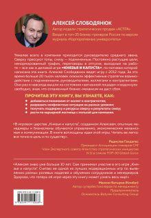 Обложка сзади Князья и капуста. Эффективные бизнес-стратегии для менеджеров среднего звена Алексей Слободянюк