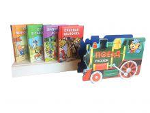 Поезд сказок. Набор из 4 книг (Три поросёнка, Красная Шапочка, Кот в сапогах, Пряничный домик)