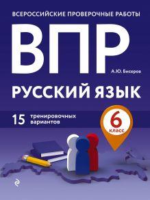 ВПР. Русский язык. 6 класс. 15 тренировочных вариантов