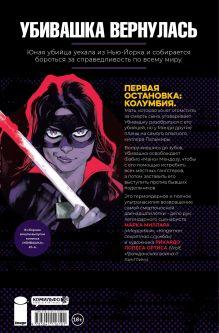 Обложка сзади Убивашка в Колумбии Марк Миллар