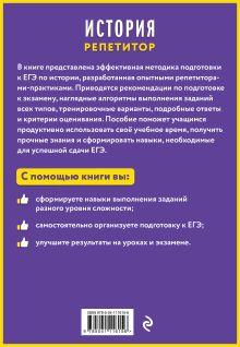 Обложка сзади История С. А. Маркин, В. А. Гайдашова