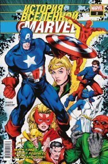 Обложка История вселенной Marvel #2 Марк Уэйд