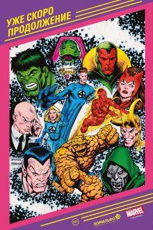 Обложка сзади История вселенной Marvel #2 Марк Уэйд