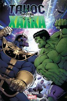 Обложка Танос против Халка Джим Старлин