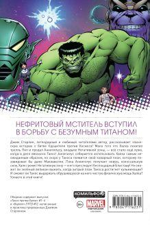Обложка сзади Танос против Халка Джим Старлин