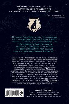 Обложка сзади Арло Финч. Королевство теней (#3) Джон Огаст