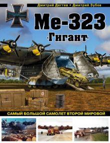 """Ме-323 """"Гигант"""". Самый большой самолет Второй мировой"""