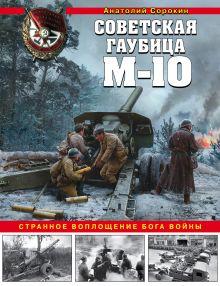 Обложка Советская гаубица М-10. Странное воплощение бога войны Анатолий Сорокин