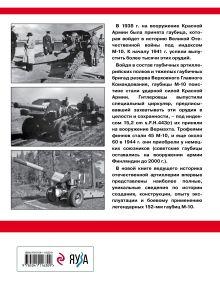 Обложка сзади Советская гаубица М-10. Странное воплощение бога войны Анатолий Сорокин