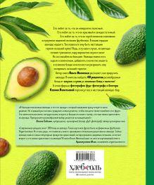 Обложка сзади Полезное авокадо. 40 рецептов из авокадо от закусок до десертов Ольга Ивенская