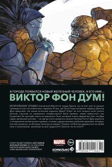 Обложка сзади Бесславный Железный Человек Брайан Майкл Бендис
