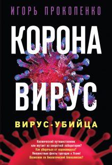 Обложка Коронавирус. Вирус-убийца Игорь Прокопенко