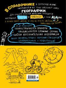 Обложка сзади Наглядная география М. С. Куклис