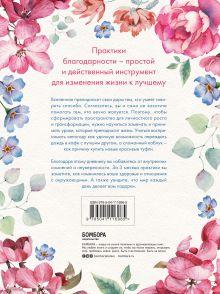 Обложка сзади Carpe diem. 7 практик благодарности. Книга-дневник на 90 дней Марк Реклау