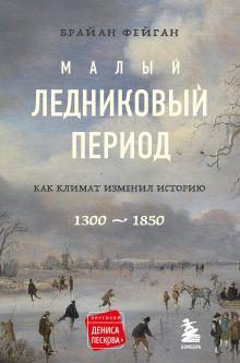 Малый ледниковый период: Как климат изменил историю,1300–1850