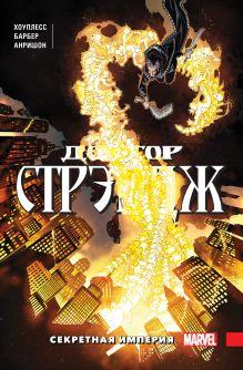 Обложка Доктор Стрэндж. Том 5. Секретная империя Деннис Хоуплесс