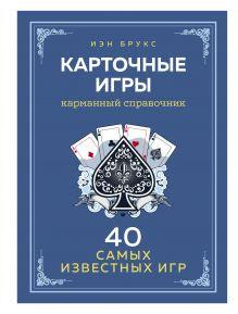 Карточные игры: Игры для всех возрастов (Card Games: Games for all ages)