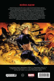 Обложка сзади Рыцари Marvel. Чёрная вдова. Обложка с Наташей Романовой Грег Рака