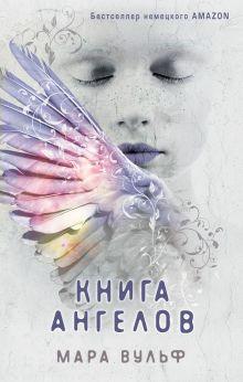 Обложка Книга ангелов (#3) Мара Вульф