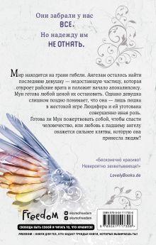 Обложка сзади Книга ангелов (#3) Мара Вульф