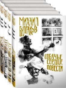 Михаил Булгаков- лучшие произведения (комплект из 4 книг. Собери иллюстрацию на корешке)