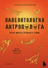 Палеонтология антрополога. Том 2. Мезозой