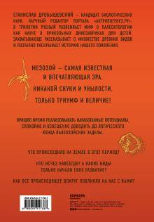 Обложка сзади Палеонтология антрополога. Том 2. Мезозой Станислав Дробышевский