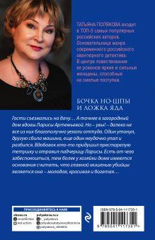 Обложка сзади Бочка но-шпы и ложка яда Татьяна Полякова