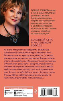 Обложка сзади Большой секс в маленьком городе Татьяна Полякова