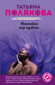 Обложка Жестокий мир мужчин Татьяна Полякова