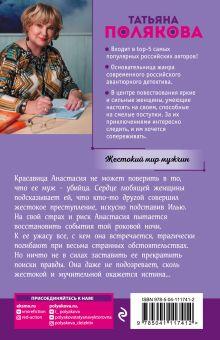 Обложка сзади Жестокий мир мужчин Татьяна Полякова